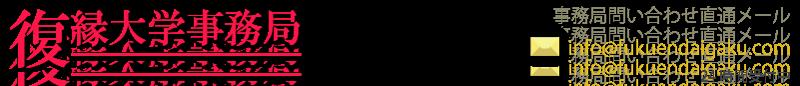 復縁大学のロゴ