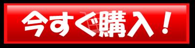 一万円引きキャンペーンボタン