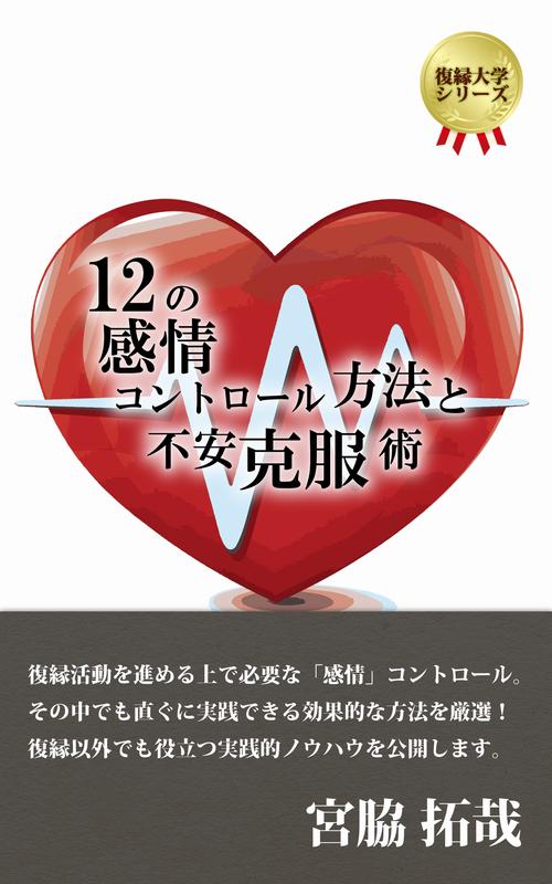 12の感情コントロール方法と不安克服術